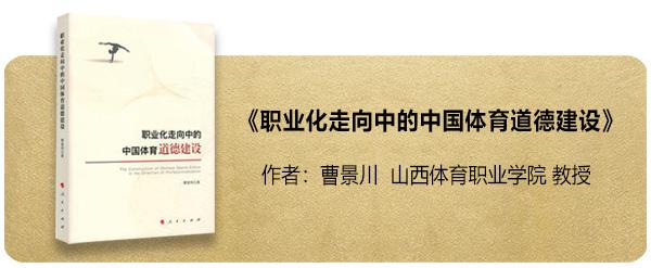 《职业化走向中的中国体育道德建设》(图)