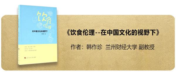 《饮食伦理——在中国文化的视野下》(图)