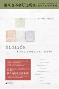 麻省理工学院哲学系基兰·塞蒂亚教授著《重来也不会好过现在:成年人的哲学指南》(图)