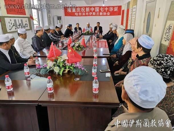 黑龙江省哈尔滨市伊斯兰教协会举办庆祝新中国成立70周年座谈会(图)
