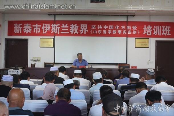 山东省新泰市举办伊斯兰教界坚持中国化方向暨《山东省宗教事务条例》培训班(图)