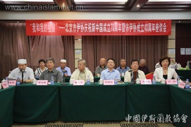 """北京市伊斯兰教协会举办""""我和我的祖国""""——庆祝新中国成立70周年暨市伊斯兰教协会成立40周年座谈会(图)"""