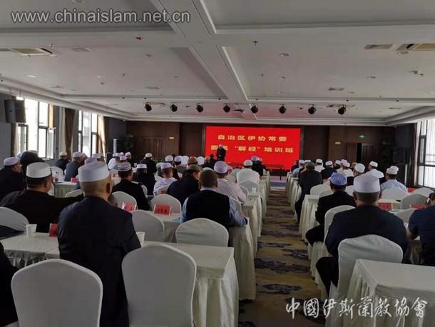 """宁夏伊斯兰教协会举办常委、委员""""解经""""培训班(图)"""