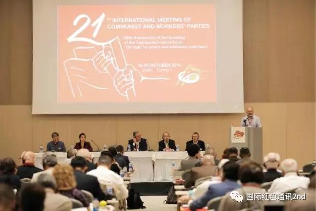 第21次共产党和工人党国际会议在土耳其伊兹密尔开幕(图)