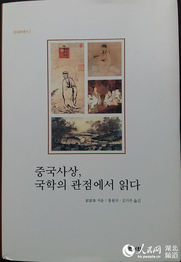 武汉大学哲学学院彭富春教授《论国学》韩文版由韩国艺文书院出版(图)
