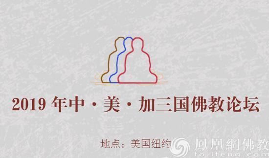 2019中美加三国佛教论坛即将开幕(图)