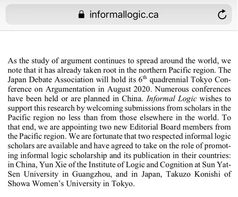 中山大学哲学系谢耘老师获聘国际学术期刊《Informal Logic》杂志编委会成员(图)