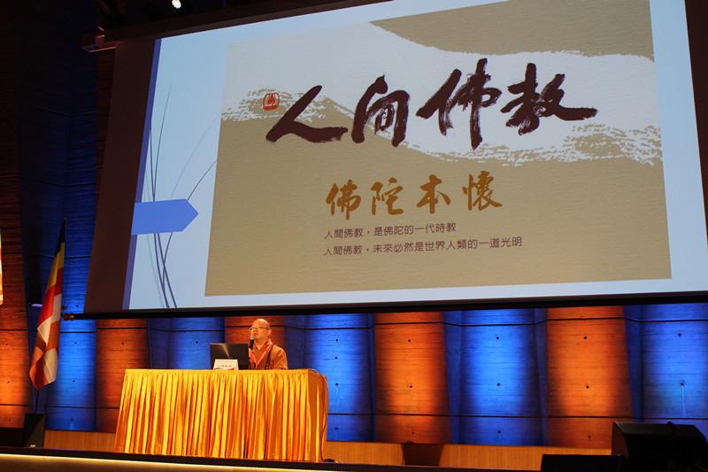 """佛光山""""全球佛教代表世界和平交流会""""在法国巴黎教科文组织总部召开(图)"""