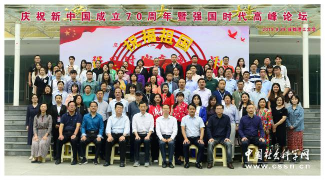 """""""庆祝新中国成立70周年暨强国时代高峰论坛""""在成都理工大学举行(图)"""