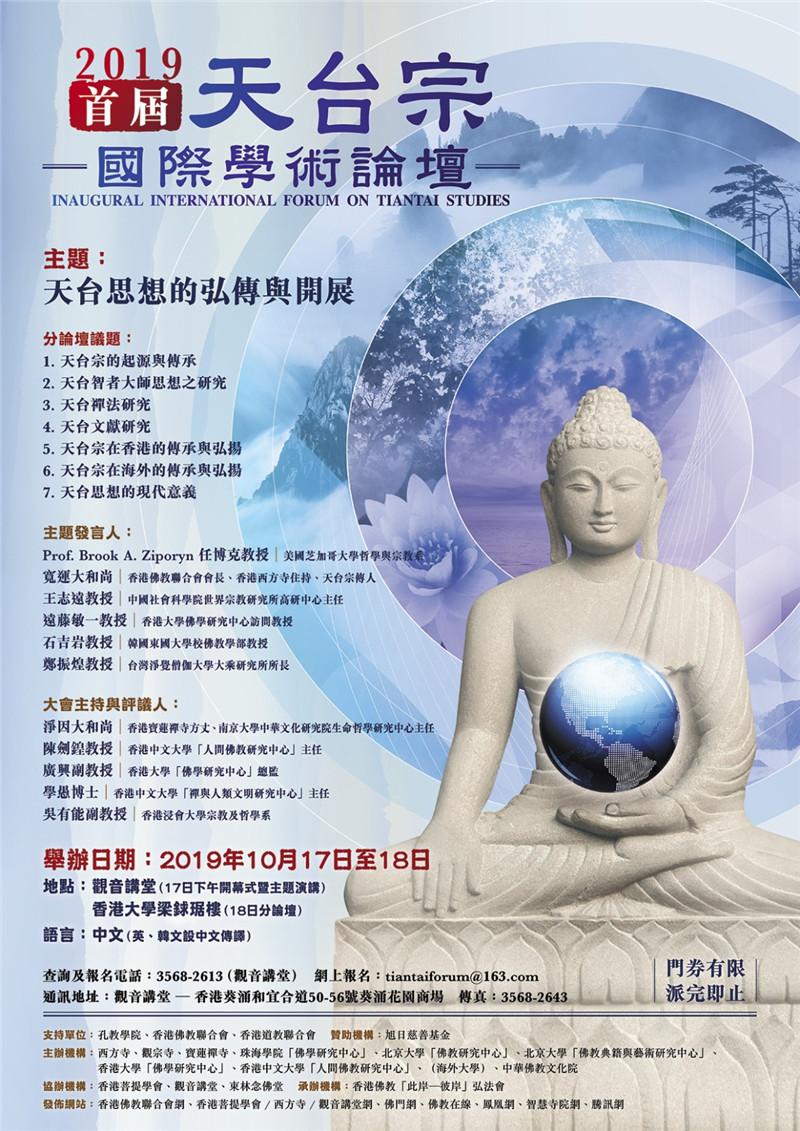 2019年首届天台宗国际学术论坛将于10月17至18日在香港举行(图)