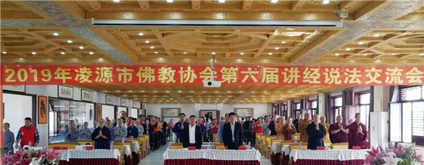 辽宁省凌源市举办第六届佛教讲经说法交流会(图)