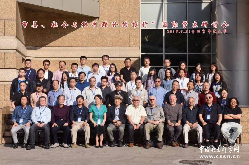 """""""审美、社会与批判理论的旅行""""国际学术研讨会在北京举行(图)"""