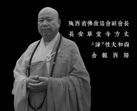 讣告:三论宗祖庭草堂寺方丈谛性大和尚安详示寂(图)