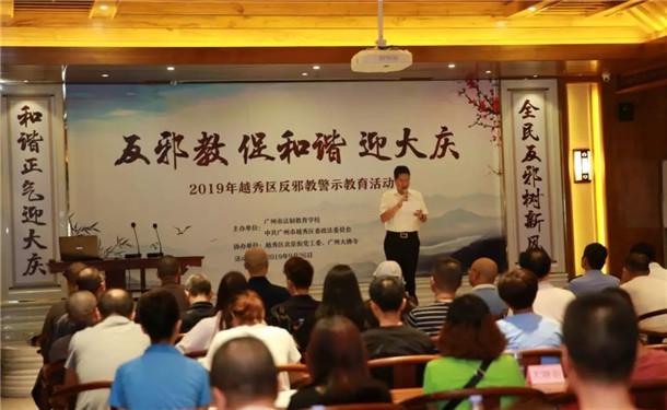 广州大佛寺参加越秀区反邪教宣传活动(图)