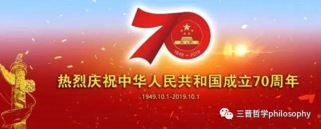 """山西省哲学学会2019年年会暨""""新中国成立70年与哲学理论发展""""学术研讨会通知(图)"""