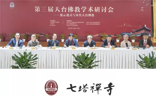 第三届天台佛教学术研讨会圆满举行(图)