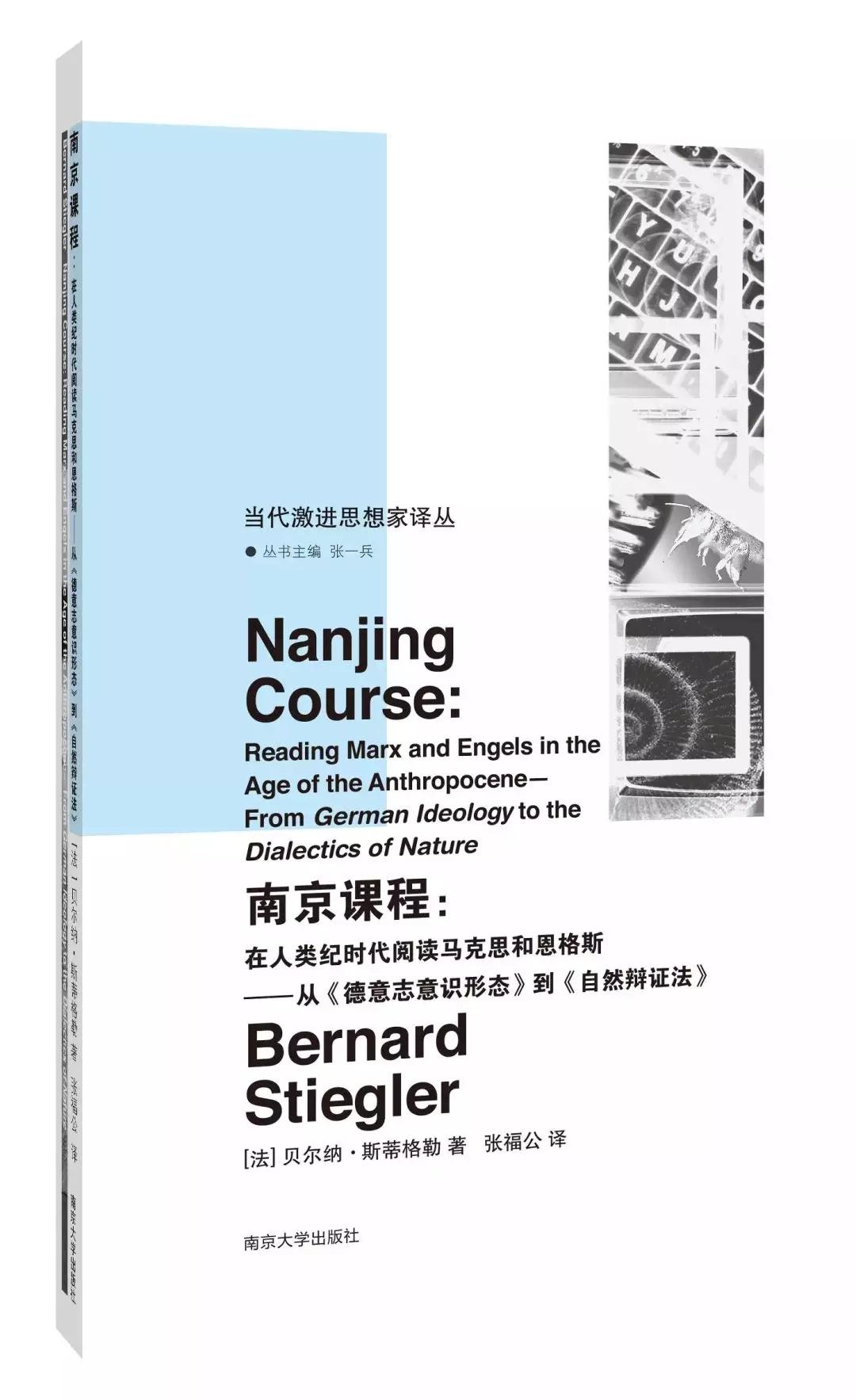 《南京课程:在人类纪时代阅读马克思和恩格斯——从〈德意志意识形态〉到〈自然辩证法〉》(图)
