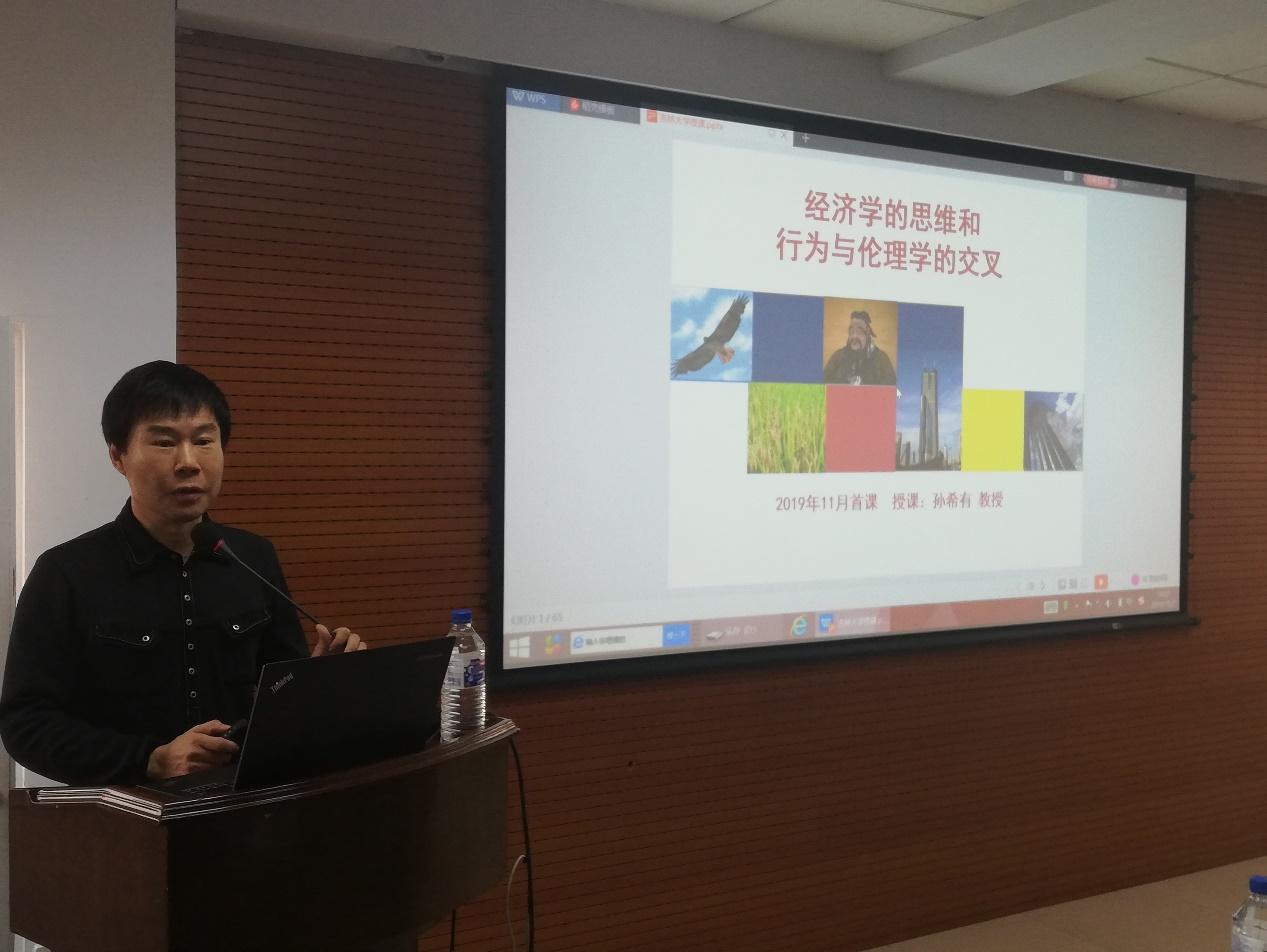 中国未来研究会孙希有教授来吉林大学哲学社会学院做学术名家系列讲座(图)