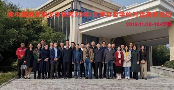 新中国俄罗斯文学研究70年:文学与哲学的对话高层论坛在济南举行(图)