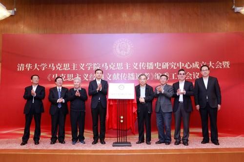 清华大学成立马克思主义传播史研究中心(图)