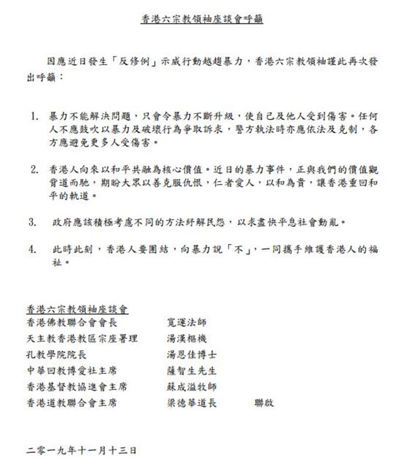 """香港六宗教领袖座谈会呼吁:香港人要团结,向暴力说""""不""""(图)"""