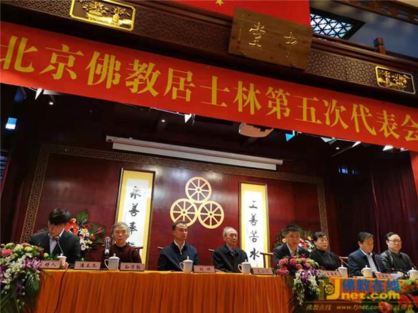 北京佛教居士林第五次代表会议隆重召开(图)