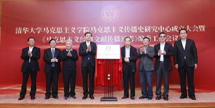 清华大学马克思主义传播史研究中心成立大会暨《马克思主义经典文献传播通考》编委工作会议在北京召开(图)