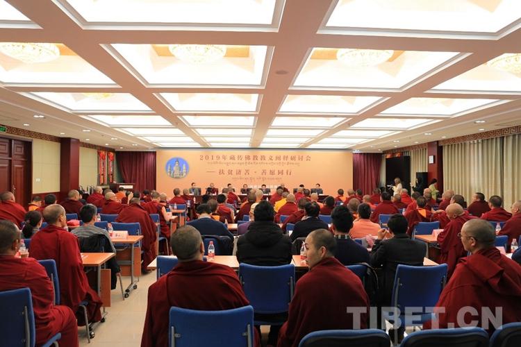 第九届藏传佛教教义阐释研讨会闭幕(图)