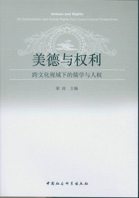 《美德与权利:跨文化视域下的儒学与人权》(图)