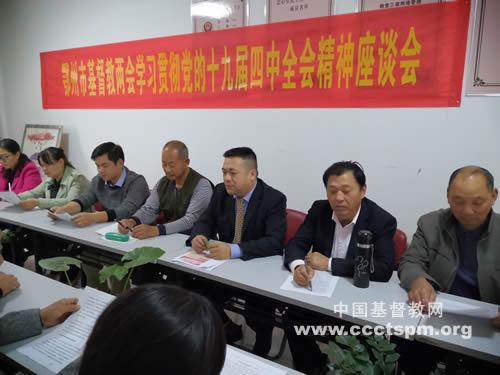 湖北省鄂州市基督教两会传达学习贯彻党的十九届四中全会精神(图)