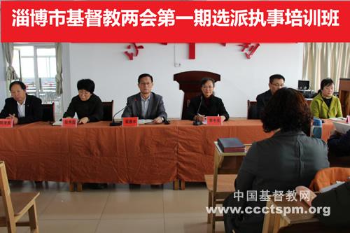 山东省淄博市基督教两会举办第一期选派执事培训班(图)