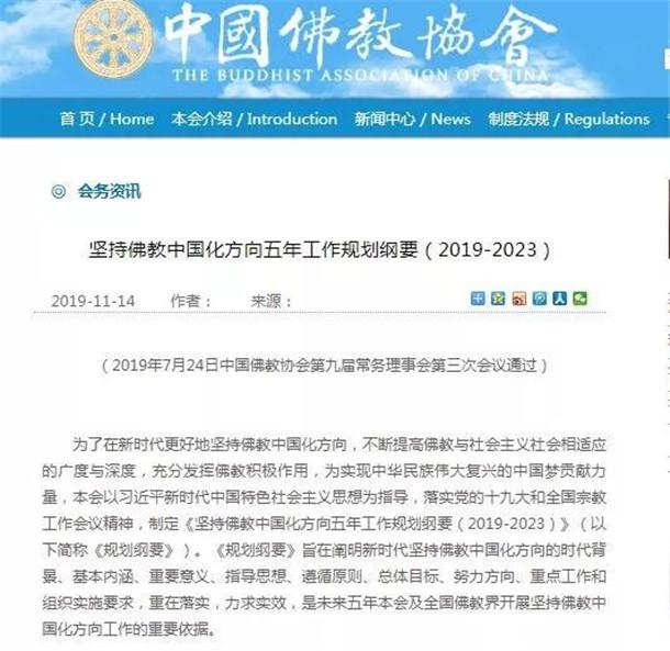 中国佛教协会发布《坚持佛教中国化方向五年工作规划纲要(2019-2023)》(图)