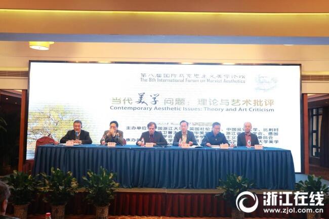 第八届国际马克思主义美学论坛在杭州举行 百位国内外专家齐聚杭州 探讨马克思主义美学与文艺理论的发展(图)