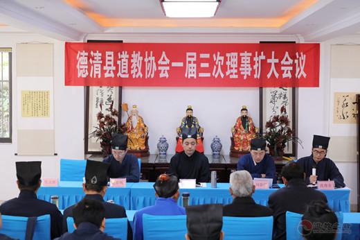 浙江省德清县道教协会召开一届三次理事扩大会(图)