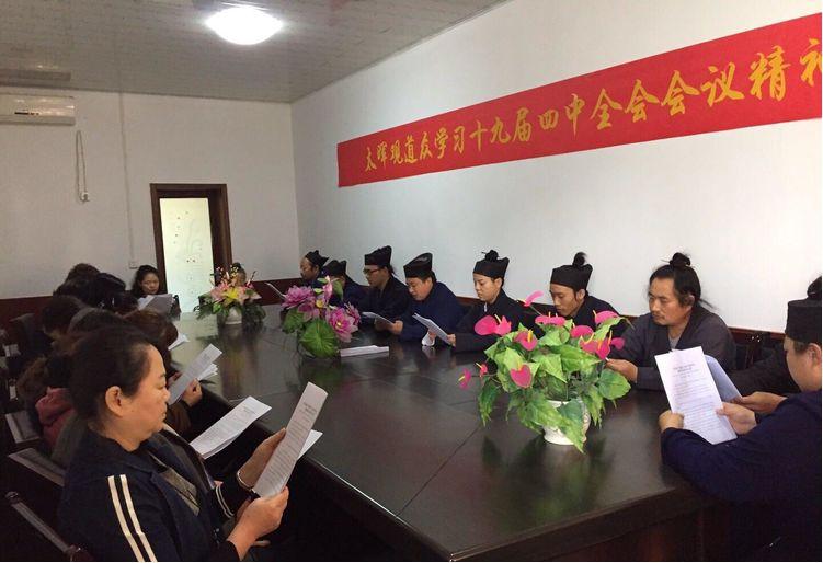 湖北省荆州太晖观组织学习党的第十九届四中全会精神(图)