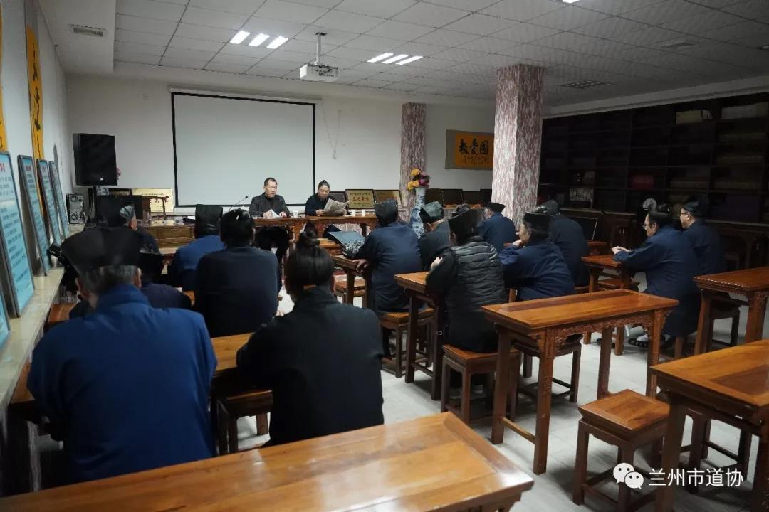 甘肃省兰州市道教协会召开十届二次常务理事会议(图)