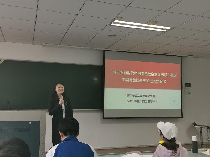 """浙江大学""""习近平新时代中国特色社会主义思想概论""""开课(图)"""