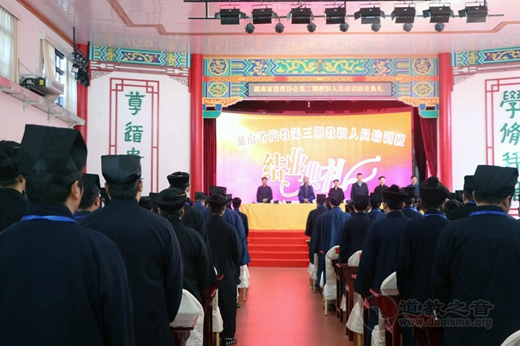 湖南省道教协会第三期教职人员培训班举行结业典礼(图)