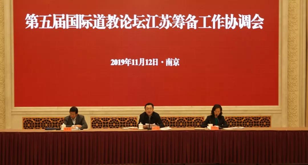 第五届国际道教论坛江苏筹备工作协调会在南京举行(图)
