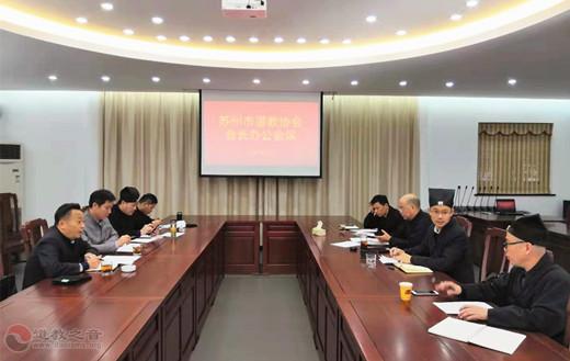 江苏省苏州市道教协会召开会长办公会议(图)
