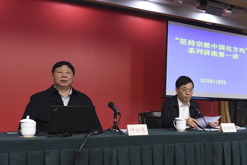 """上海市政协民族宗教委员会举办""""坚持宗教中国化方向""""系列讲座第一讲(图)"""