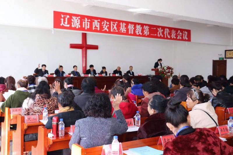 吉林省辽源市西安区基督教召开第二次代表会议(图)