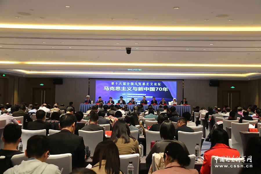 第十六届全国马克思主义论坛暨中国马克思恩格斯研究会年会在福州召开(图)