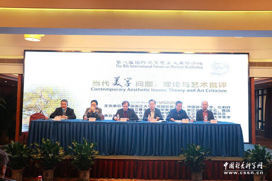 第八届国际马克思主义美学论坛在杭州举行(图)