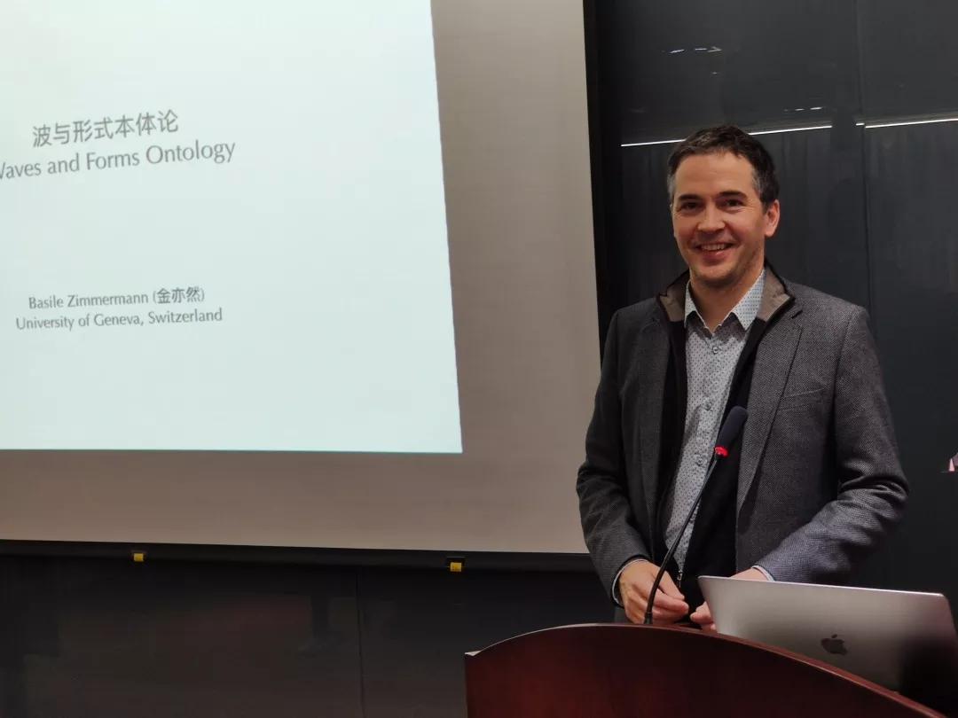 南京大学讲座回顾 | 瑞士日内瓦大学孔子学院院长金亦然(Basile Zimmermann):波与形式本体论(图)