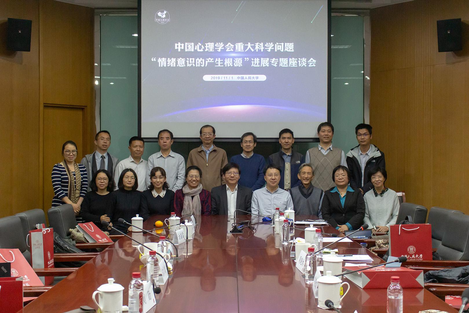 """中国心理学会重大科学问题""""情绪意识的产生根源""""进展专题座谈会在中国人民大学举行(图)"""