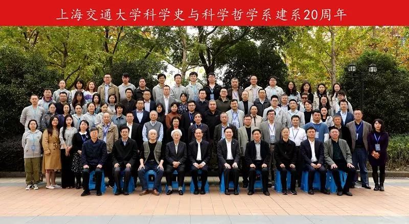 上海交通大学科学史与科学哲学系20周年庆祝会侧记(图)