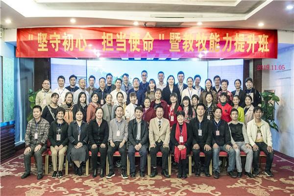 湖南省长沙市基督教两会举办坚守初心•担当使命暨教牧能力提升班(图)