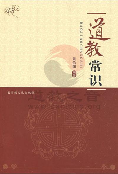 黄信阳:《道教常识》(图)