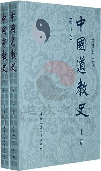 任继愈:《中国道教史》(图)